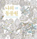 貝比幸福小舖【91066-5B】韓國代購-韓/英文版成人減壓著色繪本-動物王國