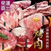 餡智吉 重量級烤肉頂級食材饗宴 任選20包組【免運直出】
