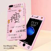 iPhone 6 6S Plus 手機殼 鋼化玻璃殼 送同款螢幕保護貼 全包防摔保護套 軟邊保護殼 個性卡通殼 iPhone6