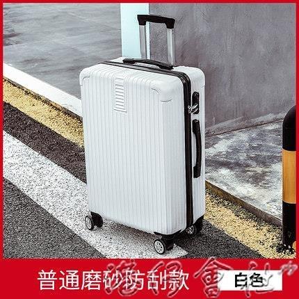 行李箱拉桿女韓版24萬向輪ins網紅密碼28男潮登機20寸皮旅行箱子 港仔會社