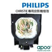 【APOG投影機燈組】適用於《CHRISTIE LX100》★原裝Philips裸燈★