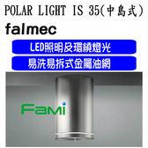【fami】櫻花代理 svago falmec 中島式 排油煙機  POLAR LIGHT IS 35 (35CM)