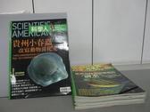 【書寶二手書T7/雜誌期刊_RGZ】科學人_36~43期間_共8本合售_貴州小春蟲等