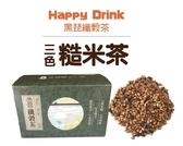 【黑琵款糙米茶13克/包】-健康飲品 內含黑米 紫米 糙米三種營養好茶