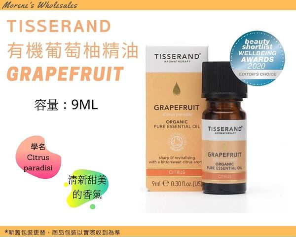 Tisserand 葡萄柚(有機)精油 Grapefruit Organic Essential Oil 9ml 現貨正品 快速發貨【Morene】