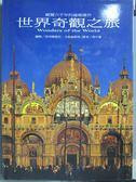 【書寶二手書T1/地理_ZEH】世界奇觀之旅-縱覽六千年的建築傑作_黃中憲譯