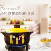 砂鍋 燉鍋耐高溫養生燉湯煲陶瓷小沙鍋煮粥煲家用明火燃氣湯鍋 創想數位DF 全館免運