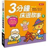 童話百科:3 分鐘床邊故事5 附CD