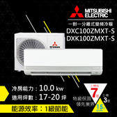 汰舊換新+貨物稅最高補助5仟元●三菱重工●變頻冷暖一對一分離式空調 *15-18坪 DXK100ZRT-S/DXC100VNPT-S