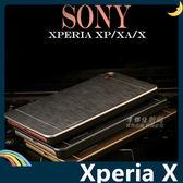 SONY Xperia X F5121 金屬拉絲手機殼 PC硬殼 髮絲紋層次質感 保護套 手機套 背殼 外殼