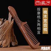 梳子 西溪子大號桃木梳子天然大齒梳子卷髮梳按摩梳長髮女防脫齒寬齒梳 全館8折