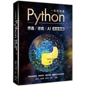 一本書精通Python:爬蟲遊戲AI完全制霸