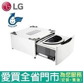 LGMiniWash2.5KG迷你洗衣機WT-D250HW(白)含配送+安裝(需搭滾筒)【愛買】