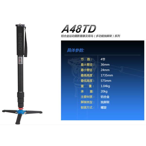 ◎相機專家◎ BENRO 百諾 A48TD 鎂鋁合金單腳架 含VT3 支撐架 勝興公司貨