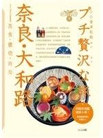 二手書博民逛書店《奈良‧大和路:小小奢華假期-MAP系列 ENJOY日本7》 R2Y ISBN:9789866435126