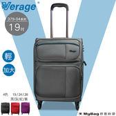 Verage 維麗杰 行李箱  19吋 灰色 輕量典藏系列旅行箱  379-0419-11  MyBag得意時袋