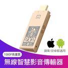 無線影音傳輸器 同屏器 無線電視棒 支援IOS安卓 1080P高畫質 雙系統雙模式 有線無線自由變換