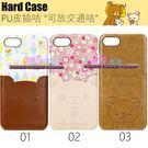 可愛卡通輕鬆熊角落牆角生物iPhone7...