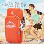 運動手機臂套手機袋手腕手臂包跑步手機臂包男手機包女款健身 名購居家
