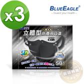 【醫碩科技】藍鷹牌NP-3DEBK*3台灣製成人酷黑立體一體成型防塵用口罩 超高防塵率 三層式 50片*3盒
