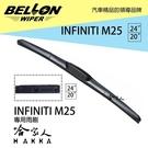 BELLON M25 專用雨刷 一組 免運 INFINITI 贈雨刷精 24吋 * 20吋 雨刷 哈家