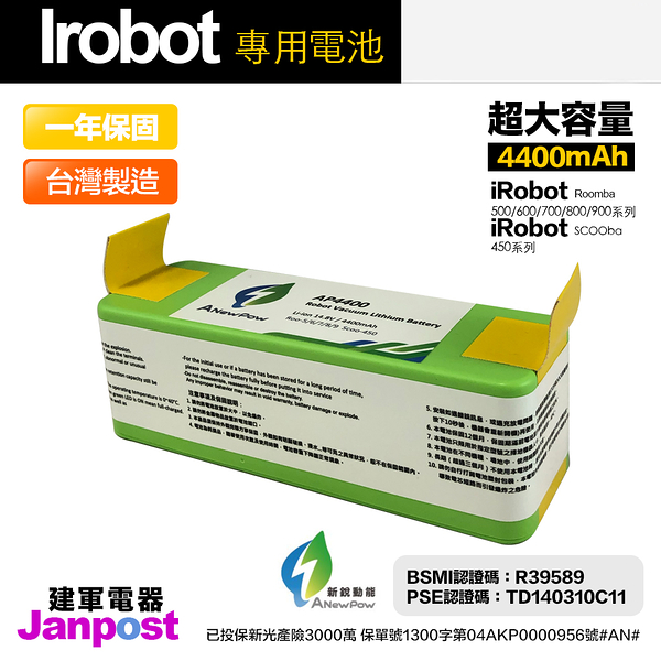 [建軍電器]Anewpow 保固一年 Irobot 電池 RoomBa 450, 500, 600, 700, 800 900系列 超大容量