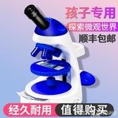 顯微器兒童顯微鏡科學實驗套裝禮物小學生專業學生玩具生物便攜式光學  LX HOME 新品