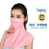 防曬口罩女防紫外線夏護頸脖子透氣薄款防塵騎行面罩可清洗易呼吸『米菲良品』
