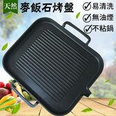 現貨 韓式電磁爐烤盤 家用不粘無煙烤肉盤子AE16001