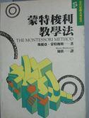 【書寶二手書T1/大學教育_HIC】蒙特梭利教學法_瑪麗亞.蒙特梭利