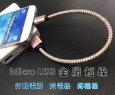 【金屬短線-Micro】Xiaomi 紅米Note 充電線 傳輸線 2.1A快速充電 線長25公分