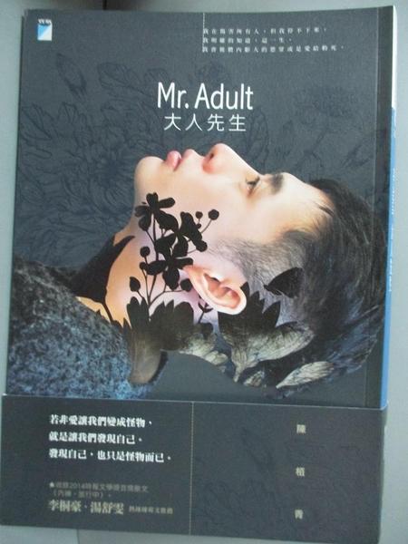 【書寶二手書T8/短篇_HPI】Mr. Adult大仁先生_陳栢青