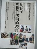 【書寶二手書T1/社會_MEG】給孩子與世界接軌的教育:國際文憑與全球流動社會的教育改革