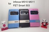 ☆愛思摩比☆富可視 infocus M510 M511/ FET Smart 503 星光系列皮套 開窗側翻皮套 可站立皮套 TPU軟套