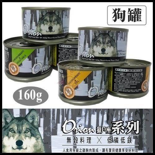*WANG*【24罐】獵戶座Orion《無穀料理犬罐-五種口味》160g /人類食用食材等級
