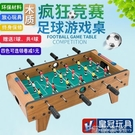 桌面足球 大號皇冠桌上足球機兒童玩具桌面足球臺6桿桌式足球親子互動游戲 MKS薇薇