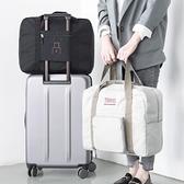 行李包大容量可折疊旅行袋便攜行李袋女簡約短途拉桿手提包旅行包