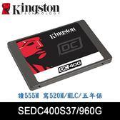 【免運費】限量 Kingston 金士頓  DC400 960GB 2.5吋 SATA SSD 固態硬碟 5年保 SEDC400S37/960G