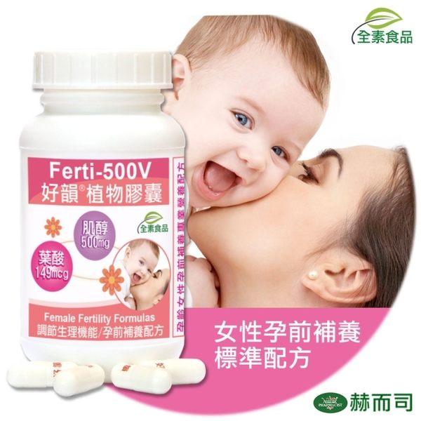 【赫而司】好韻日本肌醇+葉酸植物膠囊(90顆/罐)女性孕前補養配方