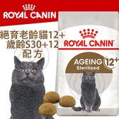 【zoo寵物商城】 FHN 新皇家飼料《絕育老齡貓12+歲齡S30+12》2kg