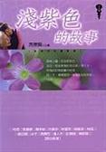 (二手書)淺紫色的故事