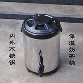 奶茶桶 不銹鋼保溫桶奶茶桶咖啡果汁豆漿桶 商用8L10L12L雙層保溫桶