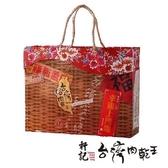 軒記-台灣肉乾王.竹籃四喜禮盒(4包裝)﹍愛食網