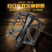 自行車腳踏板折疊單車配件踏板