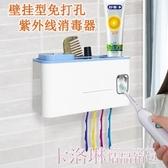 紫外線牙刷架消毒器電動置物吸壁式殺菌免插電多功能神器 MKS極速出貨