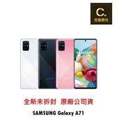 Samsung Galaxy A71 空機 板橋實體門市 【吉盈數位商城】歡迎詢問免卡分期