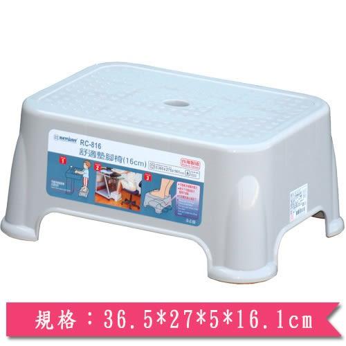 KEYWAY 舒適墊腳椅RC-816 16cm【愛買】