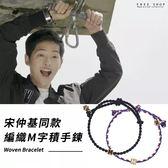 手環 [現貨]【QZZZ9172】情侶款 韓國風格太陽的後裔宋仲基同款編織M字手環手鍊文字積 黑藍色