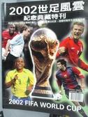 【書寶二手書T8/體育_XGN】2002世足風雲典藏特刊