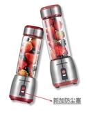 果汁杯 朋森榨汁機家用水果小型電動便攜式榨汁杯充電多功能迷你炸果汁機 【免運】